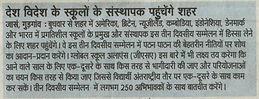 Dainik Jagran GSA article
