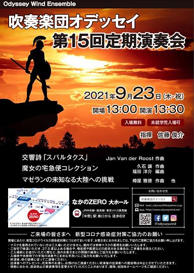 オデッセイ2021ポスター.png
