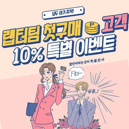 롤 대리 사이트 랩터팀