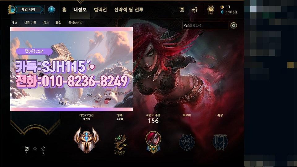 롤 대리 챌린저 기사3