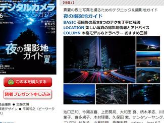「デジタルカメラマガジン6月号」に掲載されました