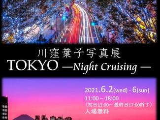 6月2~6日 川窪葉子写真展「TOKYO ーNight Cruisingー」寺町美術館&GALLERY 開催