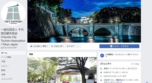 千代田区観光協会fb.jpg