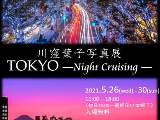 【日時変更】5月26~30日 川窪葉子写真展「TOKYO ーNight Cruisingー」寺町美術館&GALLERY 開催