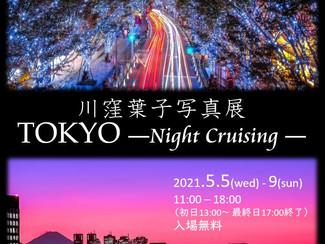 5月5~9日 川窪葉子写真展「TOKYO ーNight Cruisingー」寺町美術館 開催