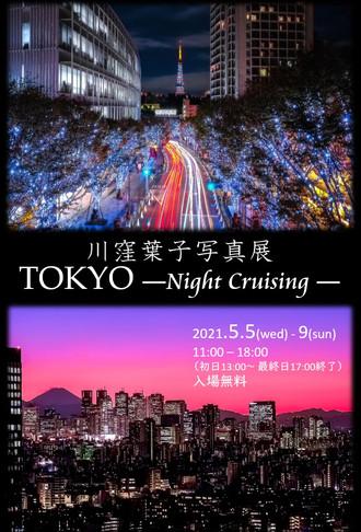【日時変更】5月5~9日 川窪葉子写真展「TOKYO ーNight Cruisingー」寺町美術館&CALLERY 開催