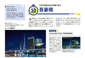 デジタルカメラマガジン6月号2.jpg