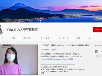 写真撮影レッスン「写真家 川窪葉子 写真カメラ教室」youtubeチャンネル開設