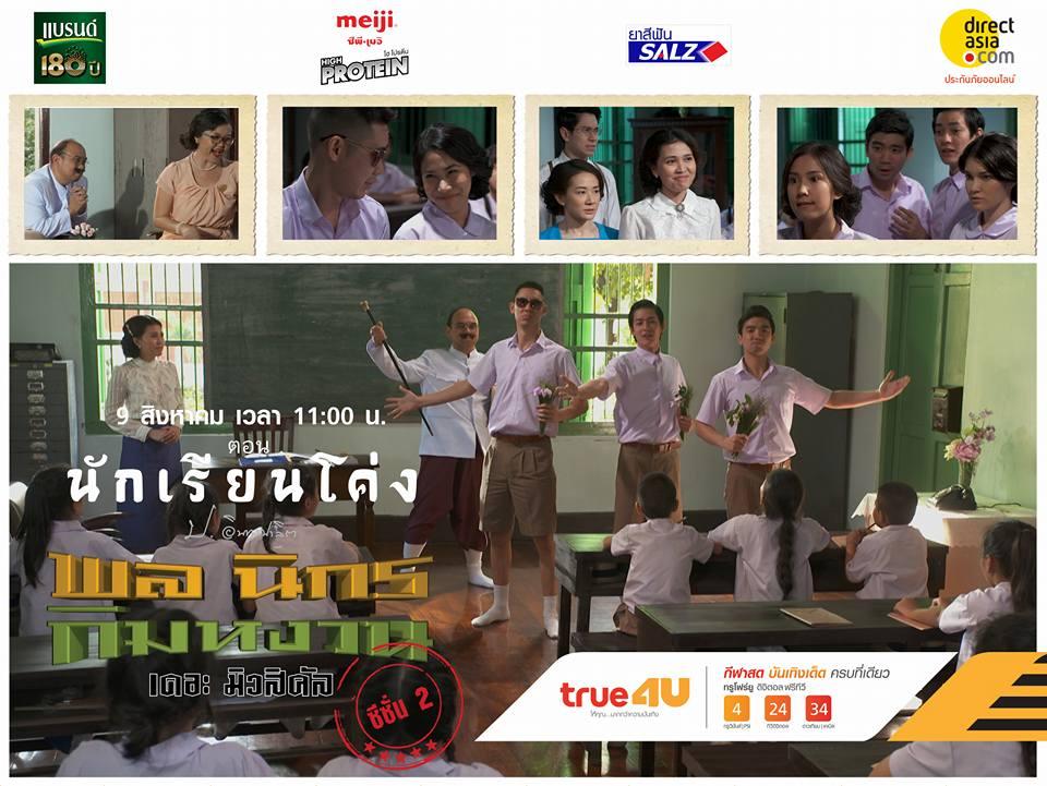 03 พล นิกร กิมหงวน เดอะ มิวสิคัล ตอน นักเรียนโค่ง