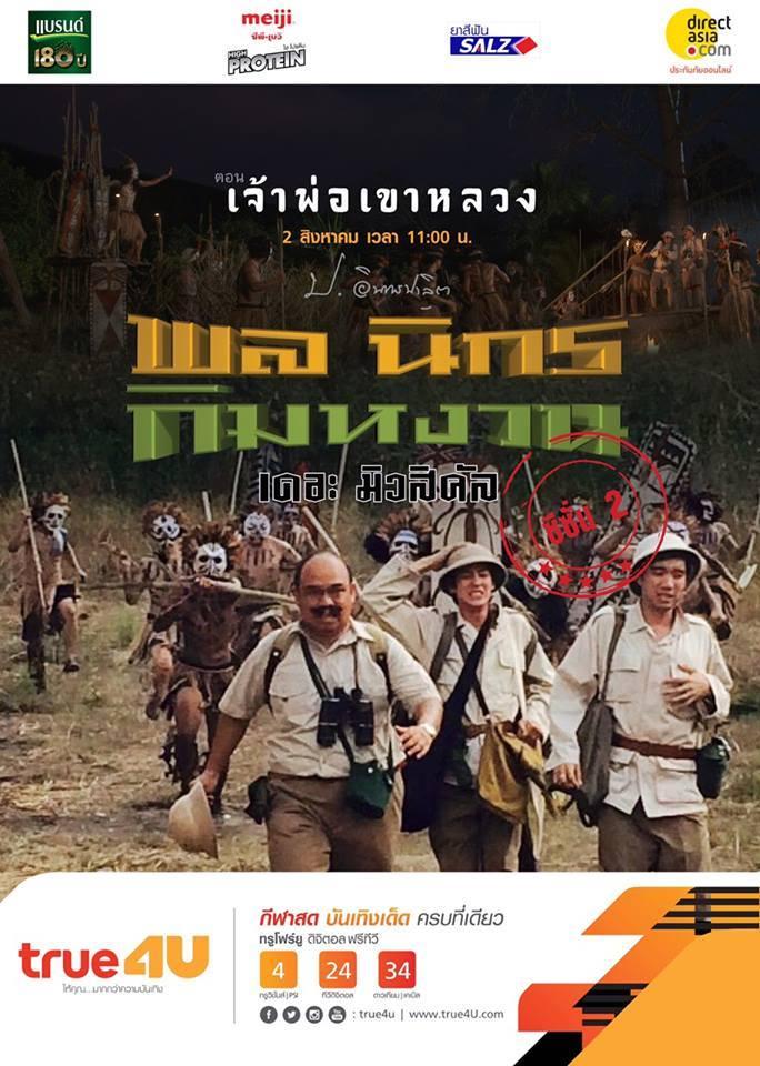 02 พล นิกร กิมหงวน เดอะ มิวสิคัล ตอน เจ้าพ่อเขาหลวง