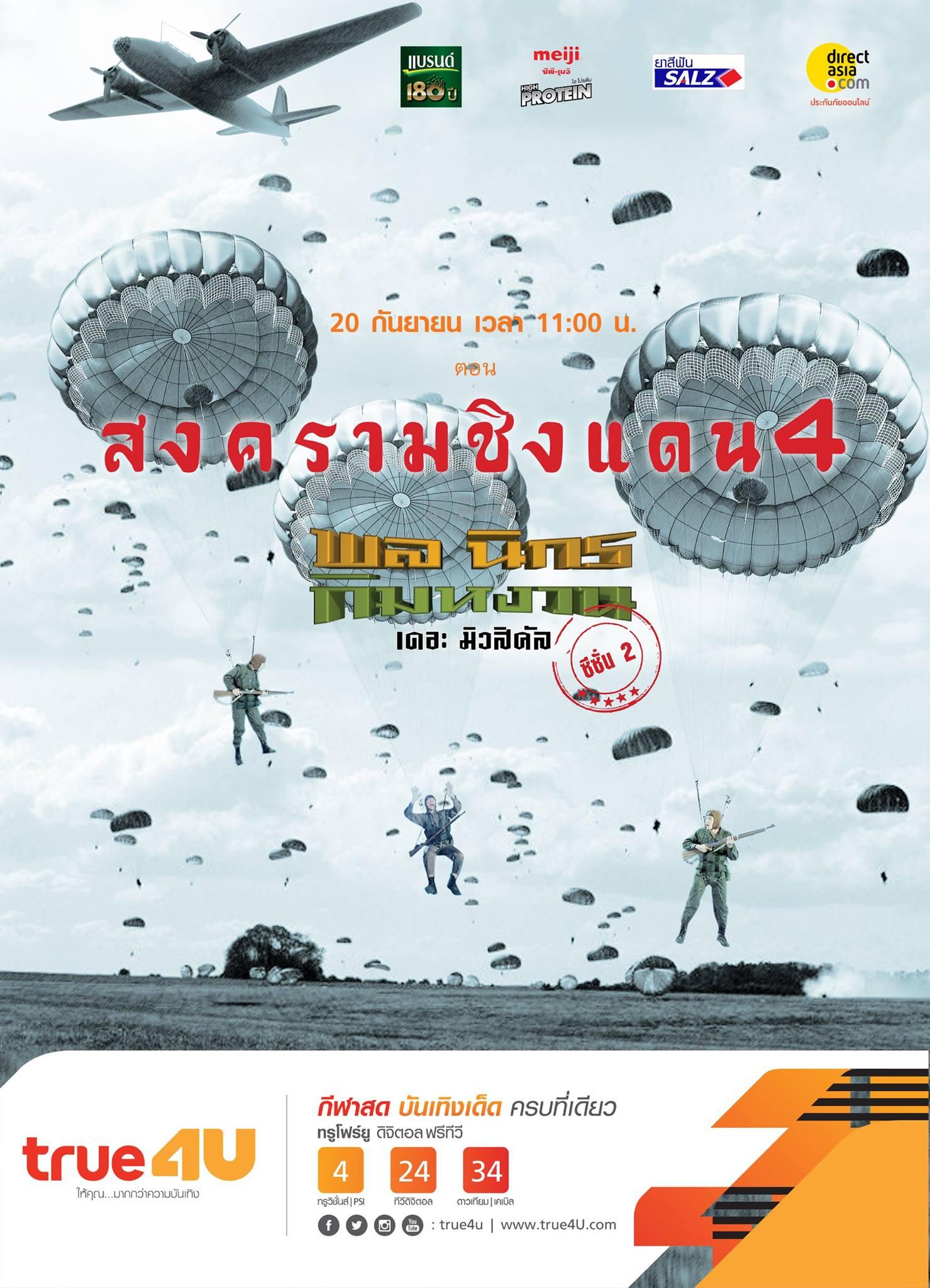 08 พล นิกร กิมหงวน เดอะ มิวสิคัล ตอน สงครามชิงแดน 4
