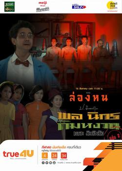 04 พล นิกร กิมหงวน เดอะ มิวสิคัล ตอน ล่องหน