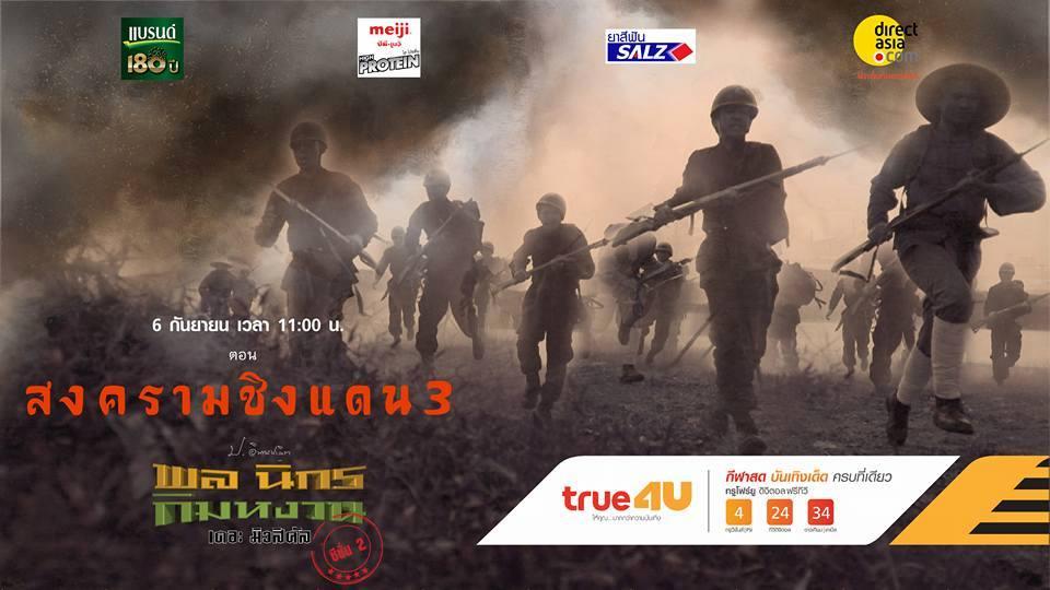 07 พล นิกร กิมหงวน เดอะ มิวสิคัล ตอน สงครามชิงแดน 3