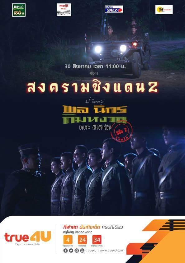 06 พล นิกร กิมหงวน เดอะ มิวสิคัล ตอน สงครามชิงแดน 2
