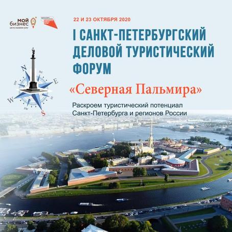 """Форум """"Северная Пальмира"""" открылся в Санкт-Петербурге"""