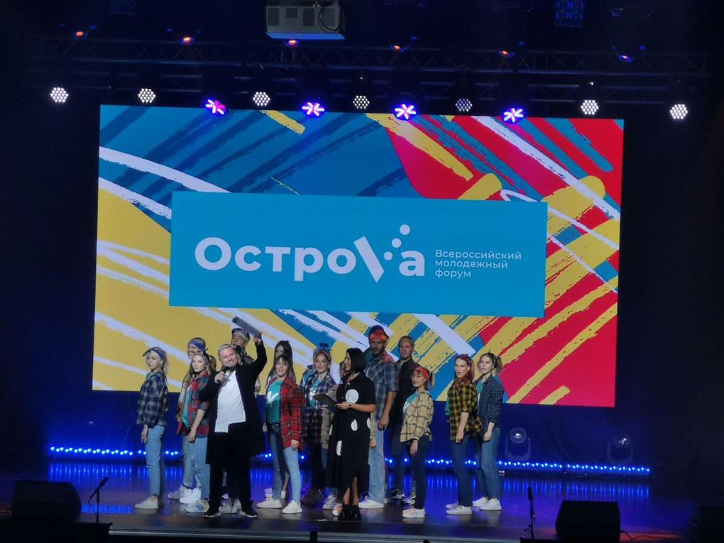 В Южно- Сахалинске открылся Всероссийский молодежный форум «ОстроVа»