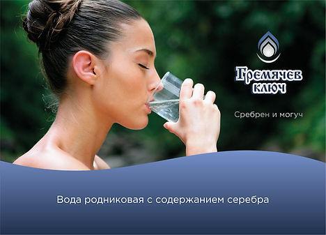 Живая родниковая вода с содержанием серебра