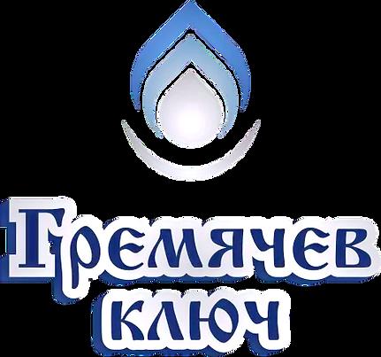 Живая родниковая вода с содержанием серебра Гремячев ключ