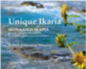 Unique Ikaria book - Μοναδικη Ικαρια βιβλιο