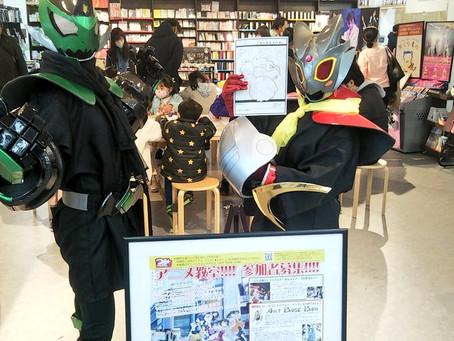 TSUTAYA町田木曽店 体験ワークショップが無事に終了しました!