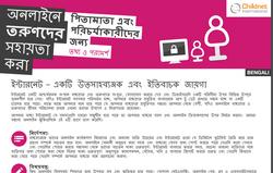 supporting bengali