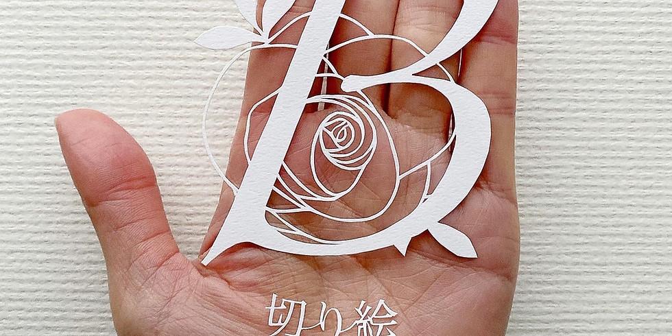第2回 切り絵WORKSHOP〜繊細でエレガントなバラと文字を切る〜