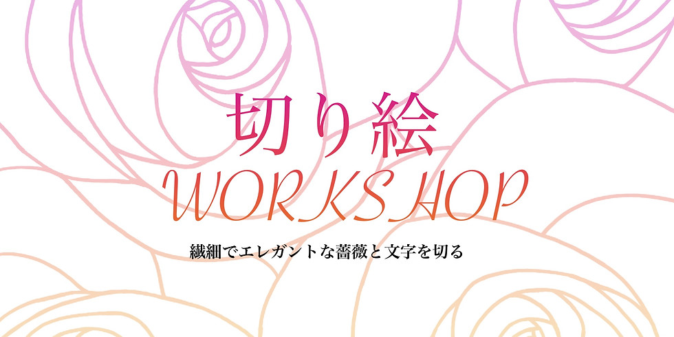 切り絵WORKSHOP  〜繊細でエレガントな薔薇と文字を切る〜