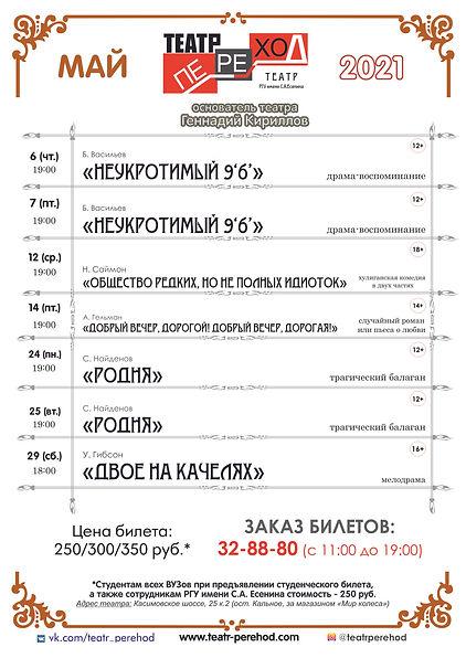 Афиша_МАЙ_21.jpg
