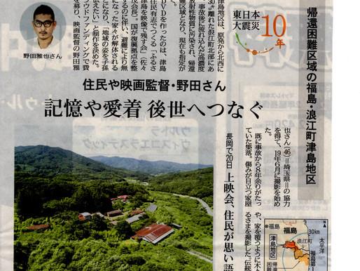 消えゆく故郷DVDに 6.20 長岡市にて上映会
