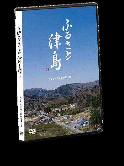 DVD ふるさと津島