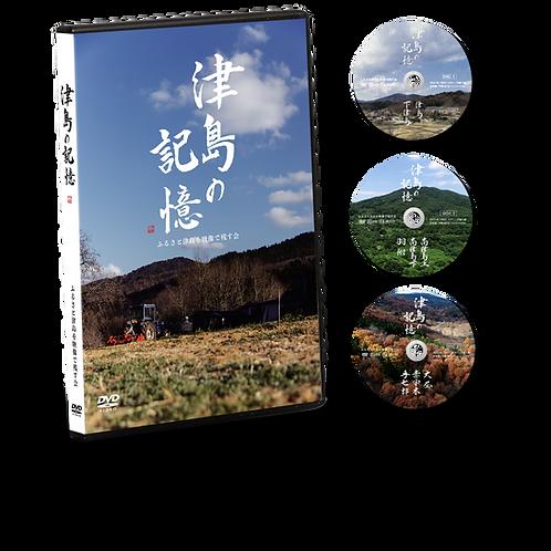 DVD 津島の記憶