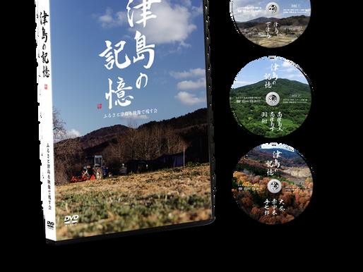 DVD「津島の記憶」 6月1日発売!
