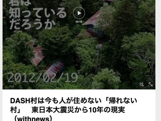 DASH村は今も人が住めない「帰れない村」朝日新聞×LINEニュース