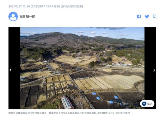 原発事故で消える山村、全家屋の映像と8区長の声 「津島の記憶」発売(西日本新聞)