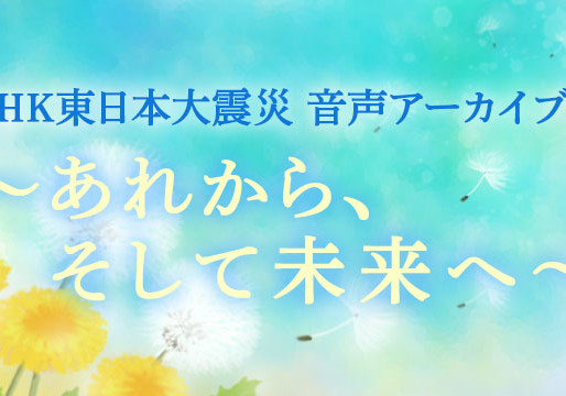 NHK東日本大震災 音声アーカイブス ~あれから、そして未来へ~▽故郷を映像で残す