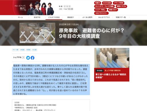 原発事故9年 避難者の心に何が?NHK クローズアップ現代