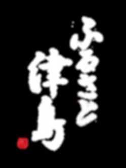 題字_ふるさと_W_縦.png
