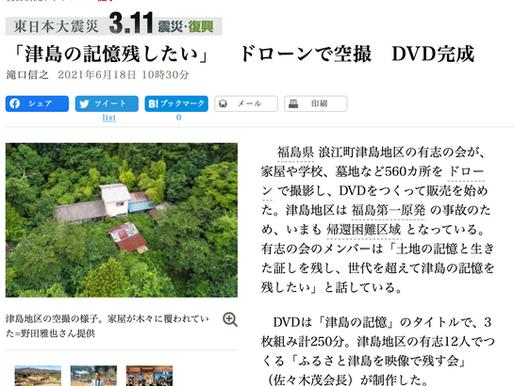「津島の記憶残したい」 ドローンで空撮 DVD完成(朝日新聞)