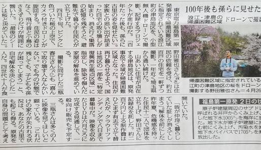 100年後も孫らに見せたい浪江・津島の帰還困難区域 ドローンで撮影(福島民報)