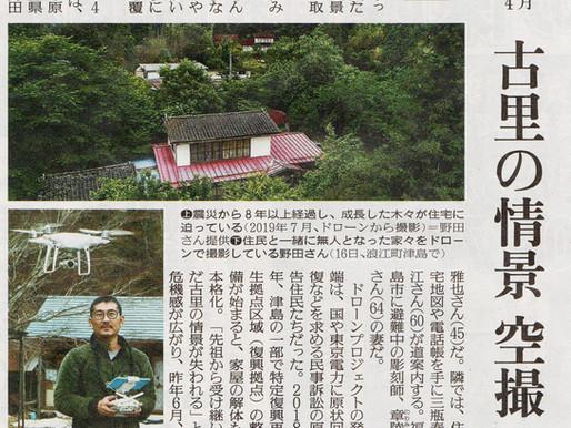 浪江町津島 古里の情景空撮(読売新聞)