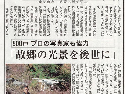 浪江の避難住民ら、帰れぬわが家をドローン撮影「故郷の光景を後世に」(河北新報)