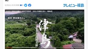 ふるさと津島を映像に DVDを制作 住民と写真家の思い(テレビユー福島)