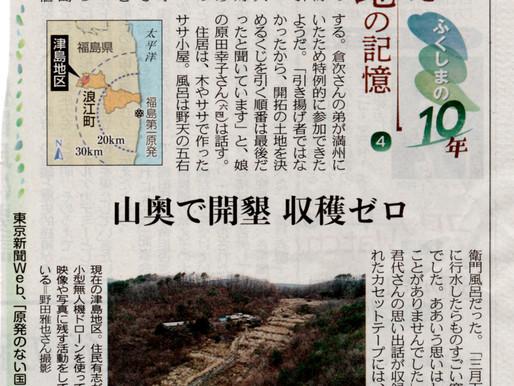 東京新聞 <ふくしまの10年・追われた土地の記憶>