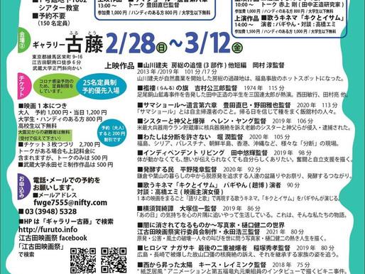 江古田映画祭にて「ふるさと津島」上映