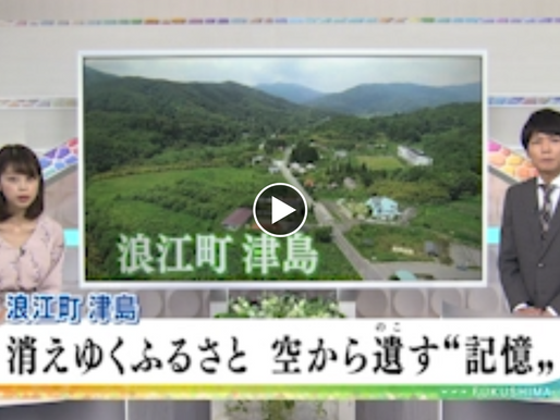 """消えゆくふるさと 空から遺す""""記憶"""" (NHK福島)"""