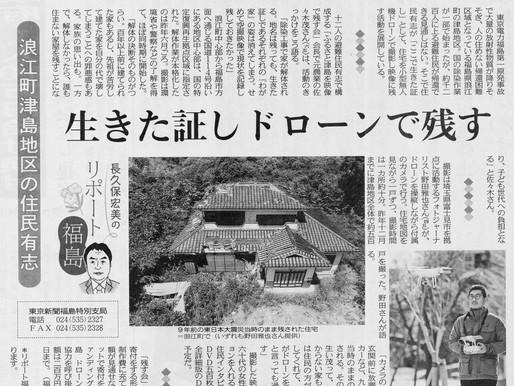 浪江町津島地区の住民有志 生きた証し、ドローンで残す(東京新聞)