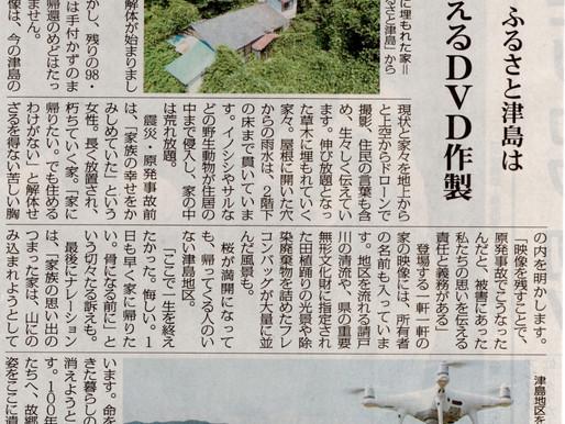 ふるさと津島は・・思い伝えるDVD作製(しんぶん赤旗)