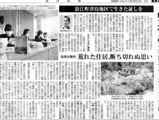 これが我が古里・浪江町津島 全520戸ドローン撮影 現在も避難の住民、DVDに(毎日新聞)