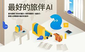 AI最好的旅伴_infographic_OL拆解-05.jpg