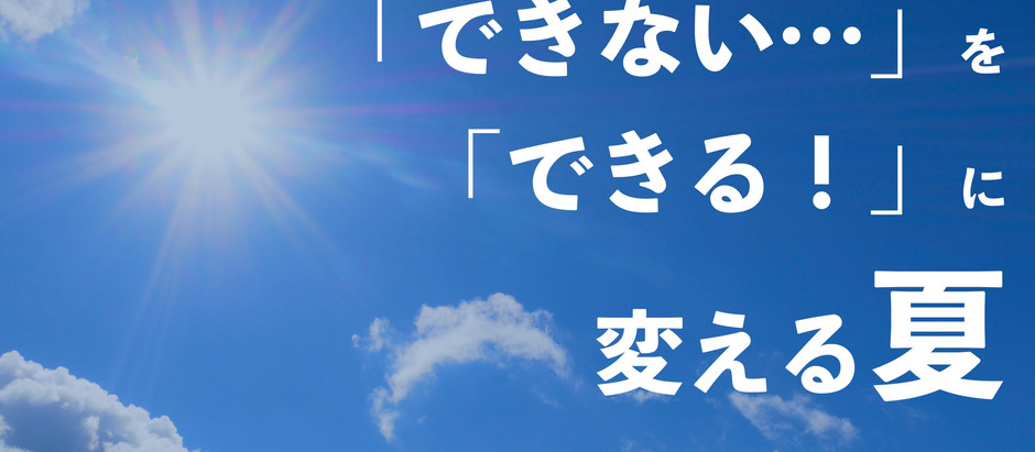 8/17(土),18(日)10:00-16:00  すべての【学び】の前に!記憶法×勉強法×行動計画法の習得!!脳トレ2.0 学習法